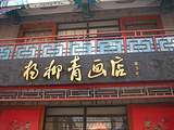 杨柳青画店(古文化街)