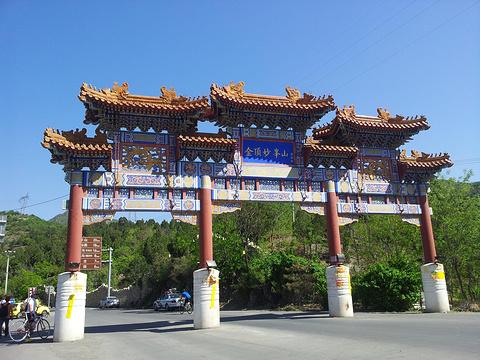 妙峰山旅游景点图片