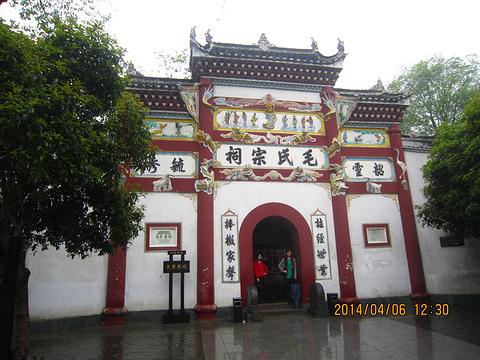 毛氏宗祠旅游景点图片