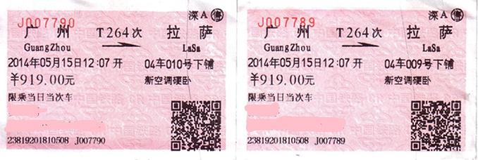 兰州至西安火车票_初夏圆梦之旅——西藏游(17日)-拉萨旅游攻略-游记-去哪儿攻略
