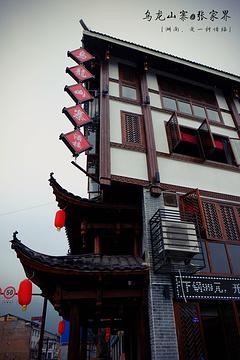 乌龙山寨民族餐饮(溪布街店)旅游景点攻略图