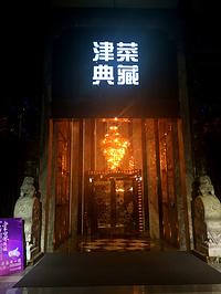 津菜典藏(人民公园店)