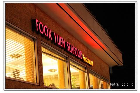 馥苑海鲜餐厅旅游景点攻略图