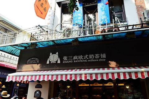 张三疯猫式奶茶&杂货铺(街心店)旅游景点攻略图