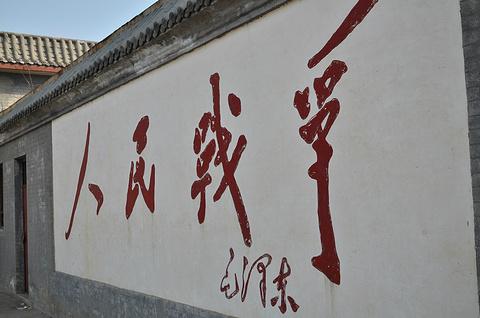 冉庄地道战遗址