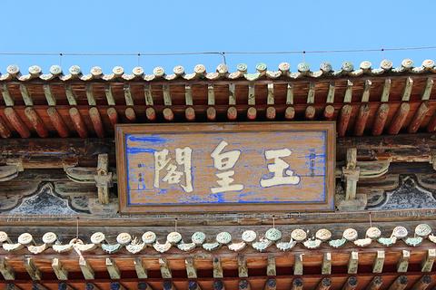 蔚县玉皇阁旅游景点攻略图