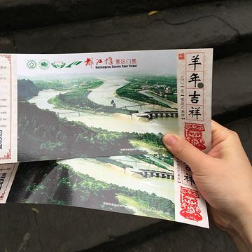 都江堰旅游景点攻略图