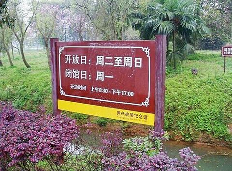黄兴故居旅游景点攻略图
