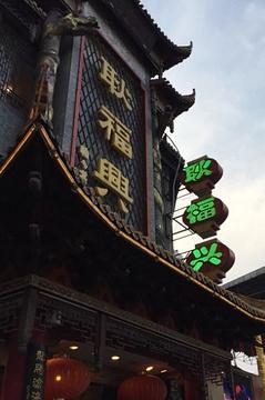耿福兴(凤凰美食街店)旅游景点攻略图