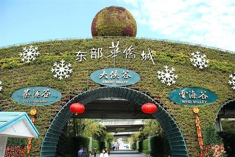 东部华侨城
