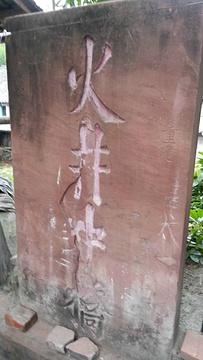 火井古镇旅游景点攻略图
