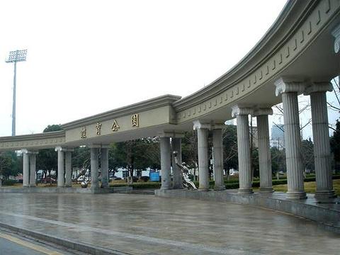 体育公园旅游景点图片