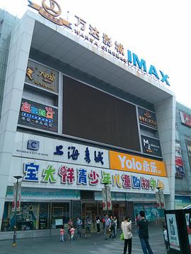 上海书城(五角场店)