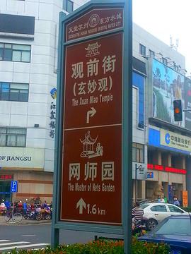 观前街旅游景点攻略图