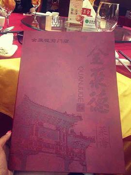 北京全聚德旅游景点攻略图