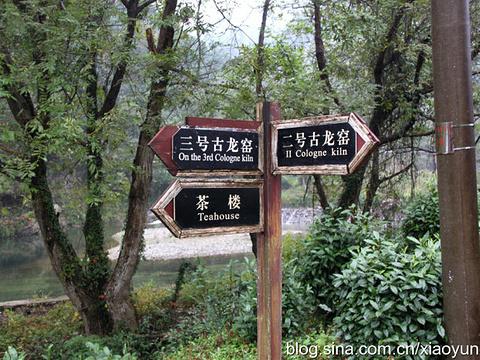 绕南陶瓷主题园旅游景点图片