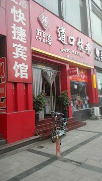 武小七道口烧鸡(漯河总店)旅游景点攻略图