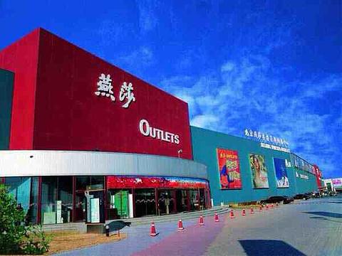 燕莎奥特莱斯购物中心旅游景点攻略图