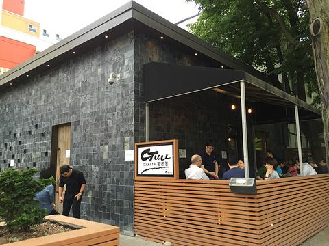 Guu居酒屋(多伦多店)旅游景点攻略图