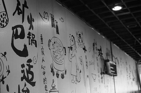 矿火锅(南坪店)旅游景点攻略图