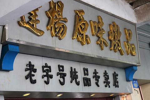 达扬炖品旅游景点攻略图