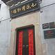 屯溪博物馆