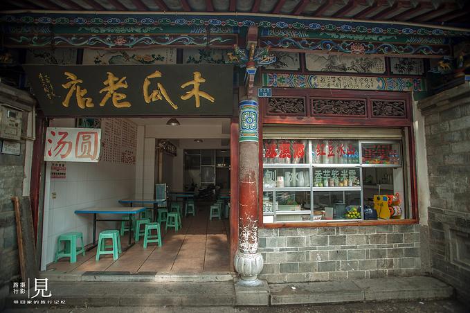 木瓜老店图片