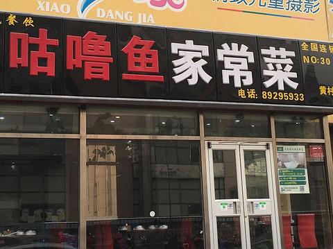 刘东记咕噜鱼旅游景点攻略图