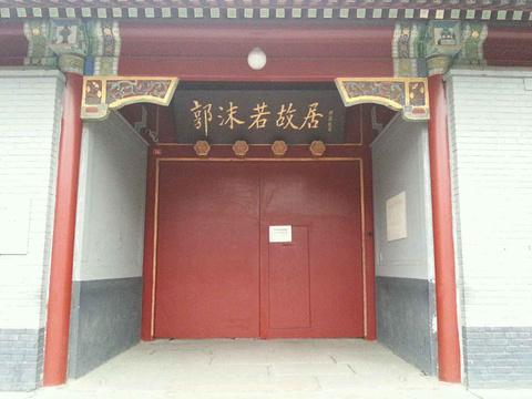 郭沫若纪念馆旅游景点攻略图