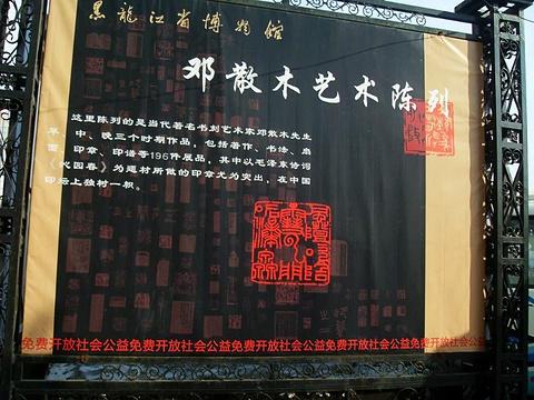黑龙江省博物馆旅游景点攻略图