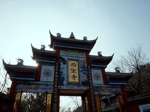 西圣寺旅游景点图片