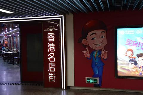 香港名店街旅游景点攻略图