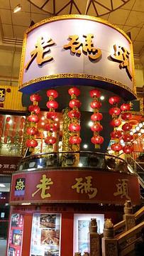 老码头火锅(玉林店)旅游景点攻略图