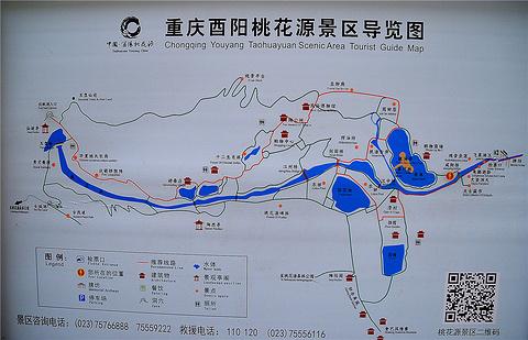 酉阳桃花源旅游景点攻略图