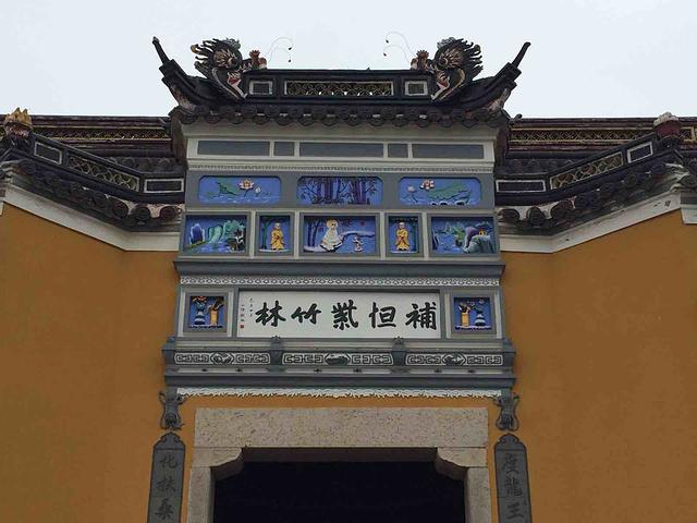"""""""寺庙里没有什么特别的地方,在寺庙山门往下走100米的距离,就是普陀山第一座寺庙,不肯去观音院,..._紫竹林""""的评论图片"""