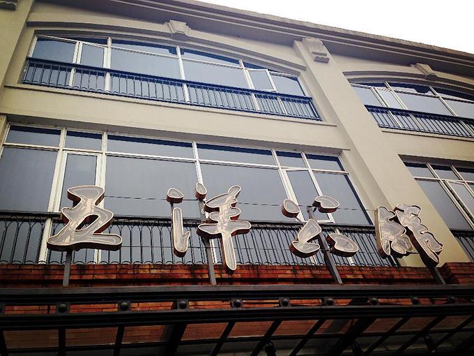 五洋公馆(杭州西湖店)图片