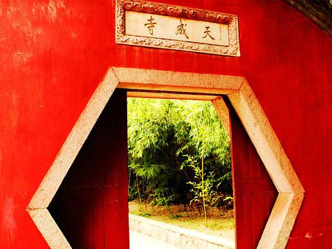 天成寺旅游景点图片