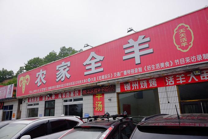 农家全羊(黄泥川总店)图片