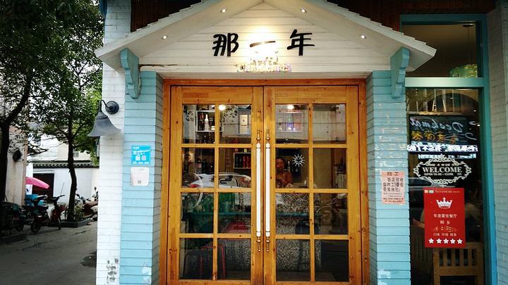 """""""因为距离杭州很近所以也没做什么特别的准备,晚餐的时候用手机在某点评网上搜索了一下口碑比较好的餐..._乌镇那一年小院主题餐厅""""的评论图片"""