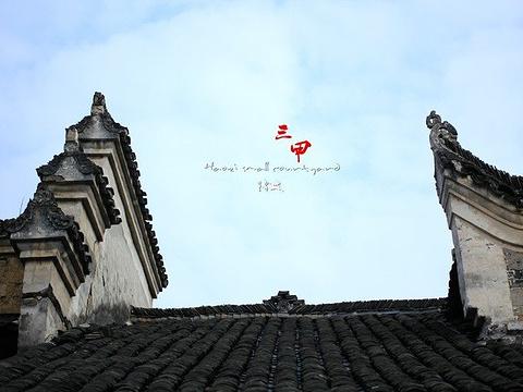 三甲古村落群旅游景点图片