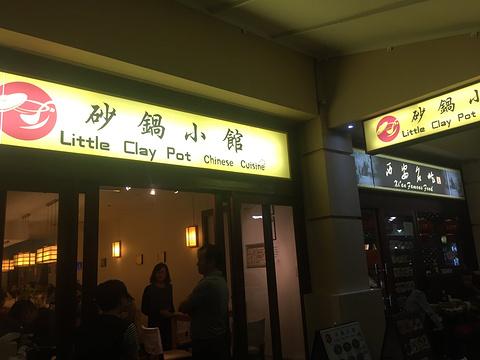 砂锅小馆旅游景点攻略图