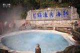 热海公园温泉