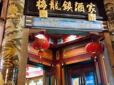 梅龙镇酒家旅游景点图片