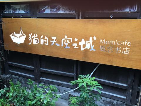 猫的天空之城概念书店(西塘古镇店)旅游景点攻略图