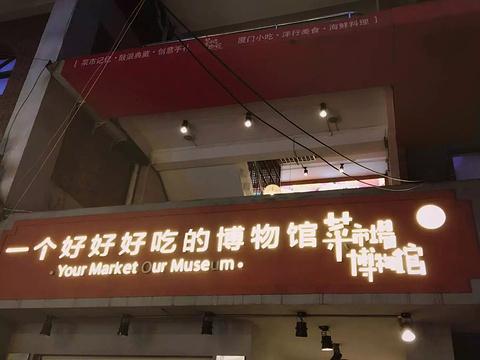 菜市场博物馆 旅游景点攻略图