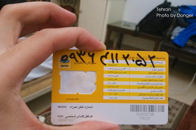 寻机票手机卡之路图片
