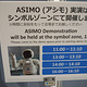 日本科学未来馆