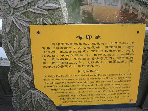 海印池旅游景点攻略图