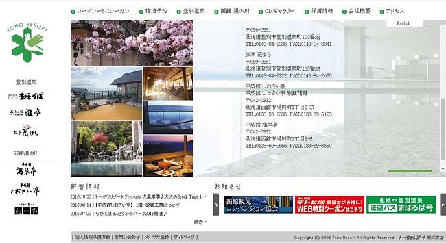 温泉酒店的预订及交通衔接图片
