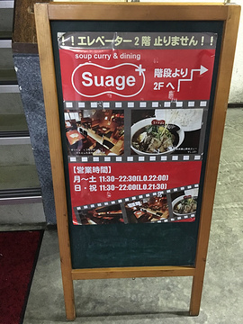 soup curry & dining Suage+旅游景点攻略图